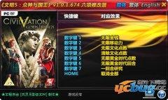 文明5众神与国王修改器下载v1.0.2.44 中文版