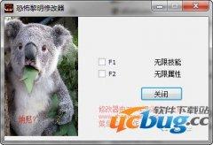 恐怖黎明修改器下载 +2 免费中文版