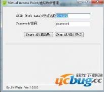 Virtual Access Point(虚拟热点管理)v1.0 免费版