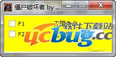 僵尸破坏者修改器 +2 免费中文版