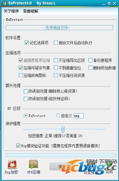 Esprotect注册送28体验金的游戏平台(易语言保护程序)V4.0 完美破解版