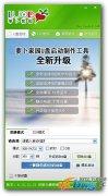 萝卜家园U盘启动盘制作工具V7.0 绿色多功能版