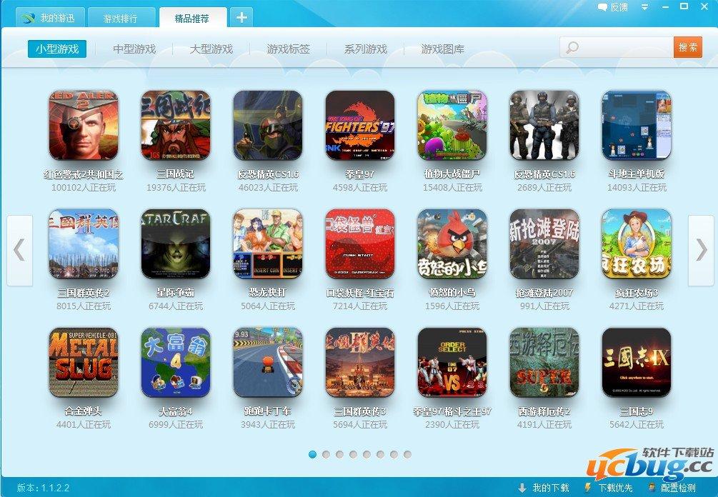 游迅游戏盒下载V1.1.2.2 官方免费版