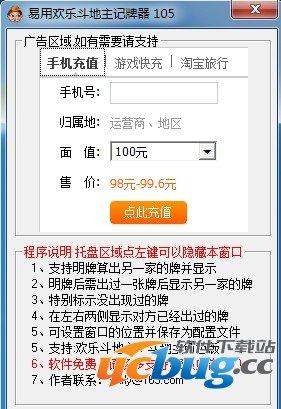 易用欢乐斗地主记牌器下载V1.0.5 免费版