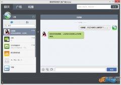 爱微帮微信电脑客户端下载V1.0 官方最新版