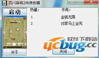 四川麻将修改器 +2 免费中文版