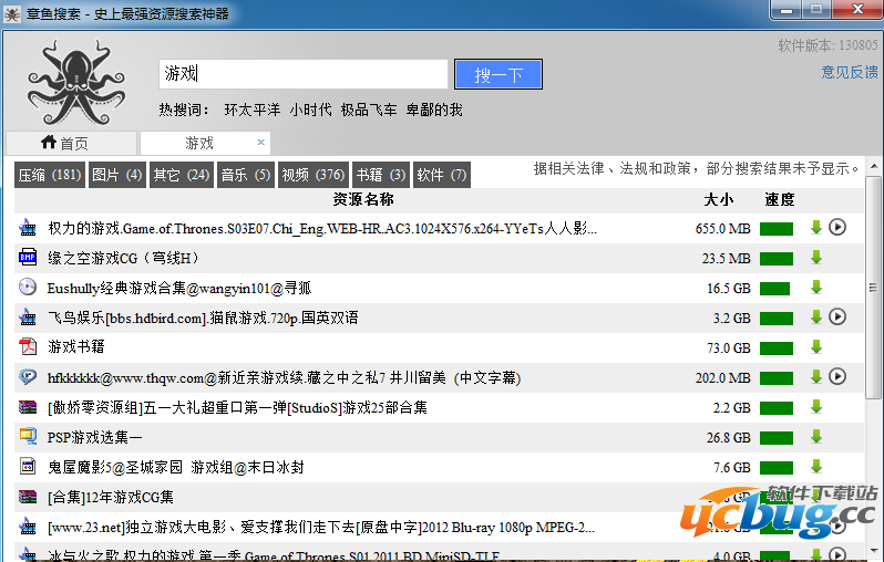 章鱼搜索神器注册送28体验金的游戏平台V4.0 破解版