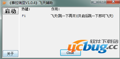 泰拉瑞亚飞天辅助下载 +1 中文版