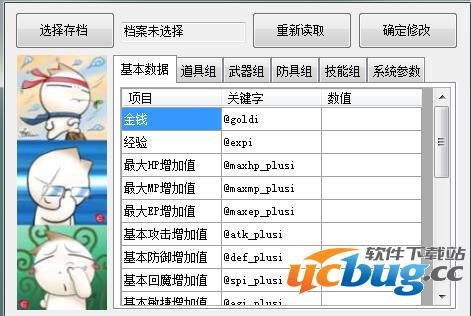 金庸无双修改器注册送28体验金的游戏平台V1.1 中文版