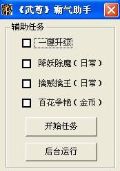 武尊霸气助手下载V1.3 免费版