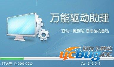 万能驱动助理(WanDrv)v7.17.919.1 官方最新版