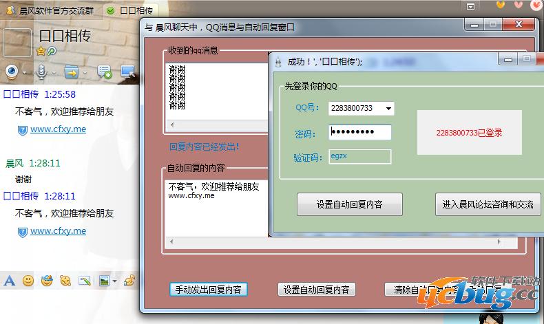 晨风qq机器人v4.40.4.1免费最新版