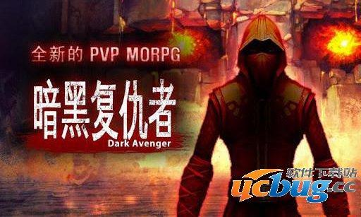 暗黑复仇者修改版下载V1.1.8 无限金币版
