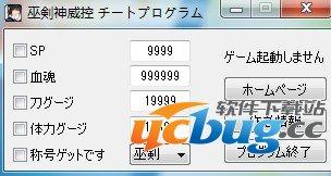 巫剣神威控正式版修改器 +5 免费中文版