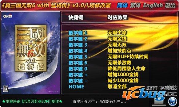 真三国无双6修改器 +8 免费中文版