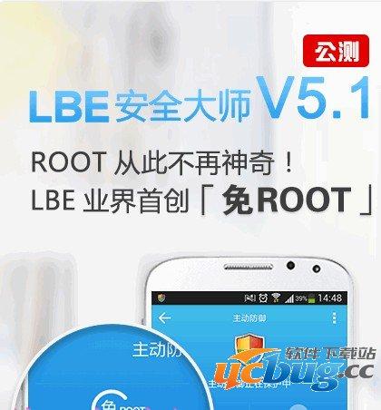 LBE手机安全大师V6.1.2557 官方安卓版