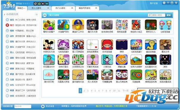 2344游戏盒子V5.0.1.0 官方免费版