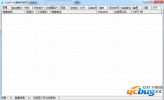 XueTr(强大的手工杀毒软件)V1.0火眼合作版