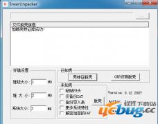 linxerUnpacker(通用虛擬機的脫殼機)V0.12最新版