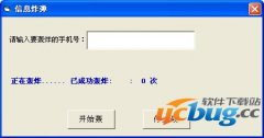 信息炸弹短信轰炸机(手机短信骚扰器)v1.0 免费版