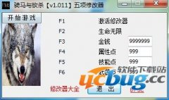 骑马与砍杀修改器v1.011 +5 免费中文版