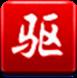 驱动精灵万能网卡版V9.6.1024.1373 官方完整版
