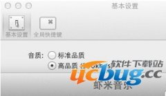 虾米音乐Mac版(可离线下载320Kbps音乐)V1.1.5 VIP破解版