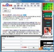圣搜百度关键词seo优化软件V6.6 最新版