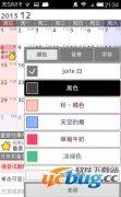 Jorte Calendar(Jorte日历)v1.6.9 安卓汉化版