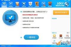 360°网站优化专家V1.0.0.2013 免费版