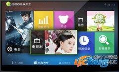 360电视卫士TV版V2.0.8 手机验证领58彩金不限id优化版