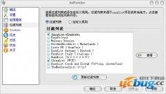 广告屏蔽软件(AdFender)V1.80 汉化免费版