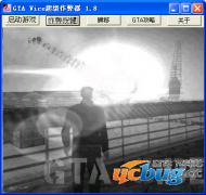 侠盗飞车罪恶都市超级作弊器V1.8 免费中文版
