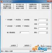 AutoCAD助手(AutoCAD辅助软件)V3.7.0 绿色版