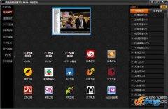 夏玲影音(专业电视直播系统)V4.9 免费版