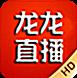 龙龙直播TV版V5.6.1 手机验证领58彩金不限id版