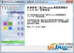 意天Windows进程管理助手V1.0.0.48 绿色免费版