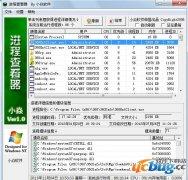 小焱进程查看器(任务管理软件)V1.0 绿色免费版