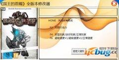 国王的恩赐北方勇士修改器 +3 免费中文版