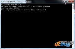 系统时间加速工具(Accelerify)V1.0 绿色免费版