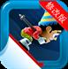 滑雪大冒险无限金币版v1.5.0 安卓破解版