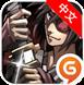 亡靈殺手安卓版V1.0.7 漢化版