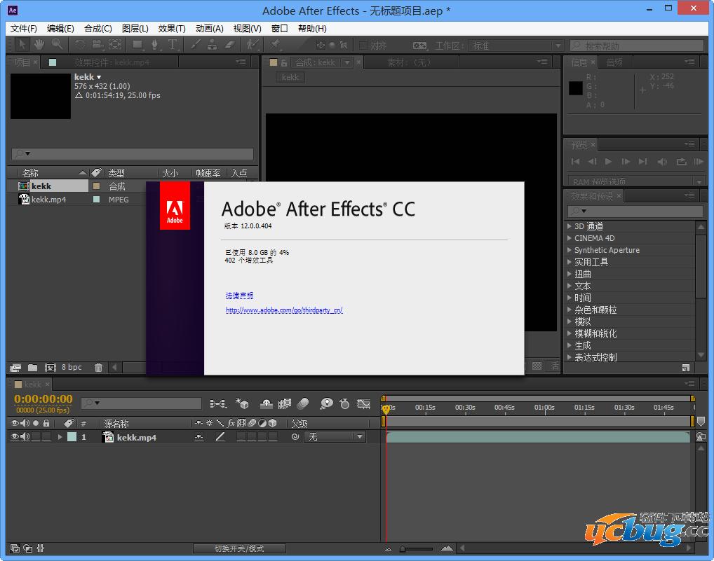 Adobe After Effects CC破解版