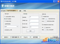 小徐炉石传说脚本辅助V2.2免费版