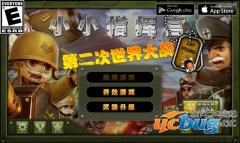 小小指挥官之二战风云破解版v1.5.3修改版
