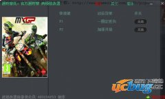越野摩托修改器 +2 免费中文版