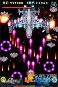 雷霆战机魔龙之心破解版v1.00.02护盾修改版