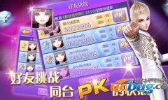全民炫舞航哥修改版v1.0 刷高分版