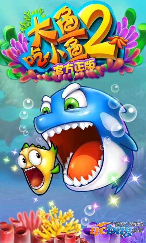 大鱼吃小鱼2破解版下载
