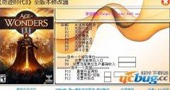 奇迹时代3修改器 +12 免费中文版